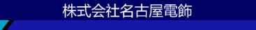 名古屋電飾株式会社